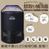 薬剤を使用しないので、赤ちゃんやペットにもやさしい、安全・安心設計。  LEDライトで蚊を誘引してフ...