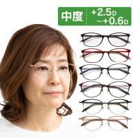 眼鏡 メガネ めがね 老眼鏡 シニアグラス 累進レンズ 累進多焦点 ピントグラス