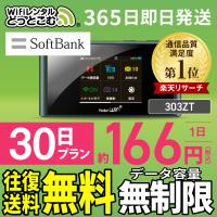 日本国内専用のポケットWiFiレンタル! SoftBank 303ZTはデータ通信容量【無制限】! ...