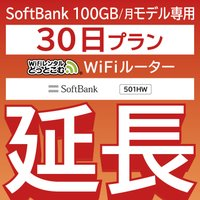 【延長専用】 100GB wifiレンタル 延長 30日 wifi レンタル wifi ルーター wi-fi レンタル ポケットwifi レンタル 延長プラン 国内 中継機