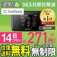 日本国内専用のポケットWiFiレンタル! SoftBank 501HWはデータ通信容量【無制限】! ...