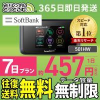 \今だけ!10%OFF SALE/  日本国内専用のポケットWiFiレンタル! SoftBank 5...
