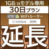 【延長専用】 601HW  wifiレンタル 延長専用 30日 wi-fi レンタル wifi ルーター ポケットwifi レンタル 延長プラン 1ヶ月 国内専用