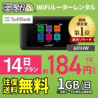 wifi レンタル 国内 1日1GB 14日 ポケットwifi モバイルwi-fi レンタル wifi ワイファイ ソフトバンク 一時帰国 Softbank 2週間 往復送料無料