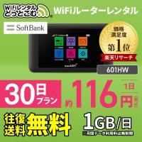 日本国内専用のポケットWiFiレンタル! SoftBank 601HW は月間通信容量【無制限】! ...