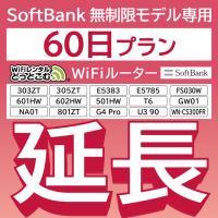 【延長専用】 SoftBank無制限 E5383 303ZT 501HW 601HW 602HW T6 GW01 FS030W E5785 WN-CS300FR 無制限 wifi レンタル 60日 ポケットwifi