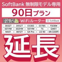 【延長専用】 SoftBank無制限 E5383 303ZT 501HW 601HW 602HW T6 GW01 FS030W E5785 WN-CS300FR 無制限 wifi レンタル 90日 ポケットwifi