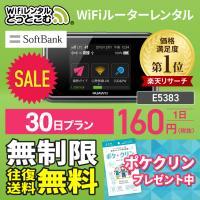 日本国内専用のポケットWiFiレンタル! ドコモXiエリア対応 E5383 5GB は、データ通信容...