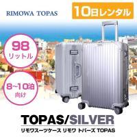 スーツケースレンタル RIMOWA TOPAS 98L ご利用開始日2日前までにお届け! 一時帰国・...