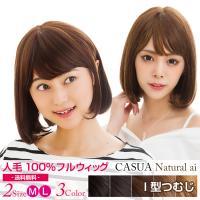 ●CASUAシリーズ カジュシリーズはすべて人毛100%のため地毛のような自然さを持っているにも関わ...