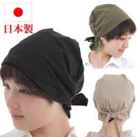 ランキング1位受賞! コットン100% 日本製で安心♪ ゆったりらくちん 医療用帽子! しわくになり...