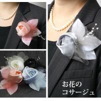 フラワーコサージュ お花 バラ 入学式 結婚式 二次会 ヘアアレンジ KC-50
