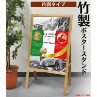 本物の竹を使用した竹製A型ポスタースタンド 片面仕様  天然竹の上品な質感が美しいポスタースタンド...