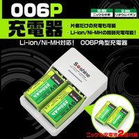 006P角型9V充電器! 006P角型充電池を2個同時に充電できる006P充電器!  ■2種類 (L...