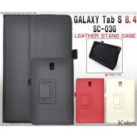 ■動画視聴に最適!GALAXY Tab S 8.4 SC-03G用レザースタンドケース  高級感...