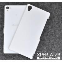 衝撃やキズ、埃から守る!Xperia Z3(SOL26/SO-01G/401SO)用ハード...