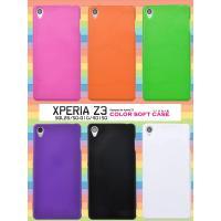 6色から選べるXperia Z3用カラーソフトケース  ポップなカラーに美しい光沢感を備えた、ソフ...