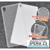 シンプルなXperia Z3用ドットクリアソフトケース   素材は適度な硬さと弾力性をあわせ持つTP...