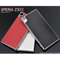 高級感溢れる、Xperia Z3(SOL26/SO-01G/401SO)用メタリックカーボンデ...