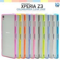 Xperia Z3用カラーバンパークリアケース!  衝撃やキズ、埃などからしっかりとXperia Z...