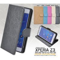 存在感抜群!スタイリッシュな和紙風レザーデザインのXperia Z3用スタンドケースポーチ。  衝撃...