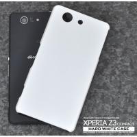 シンプルなホワイトの、Xperia Z3 Compact SO-02G専用ハードホワイトケース。 ...