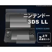 ニンテンドー3DS LLの液晶を、傷や埃から守る液晶保護シール。 3DS LLの上画面、下画面用の液...