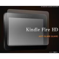 Kindle Fire HD用の液晶を傷や埃から守り、反射も防止する、反射防止液晶保護シール。 反射...