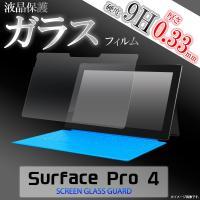 Surface Pro 4の液晶画面を守る液晶保護ガラスフィルム。   薄さ0.33mmのスリムで...