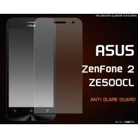 ASUS ZenFone 2 ZE500CL の液晶を傷や埃から守り、反射も防止する、反射防止液晶...