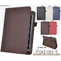 高級感あふれるレザー調のiPad mini 4専用ケース。  iPad mini 4のボディだけでな...
