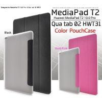 和紙風デザインのMediaPad T2 10.0 Pro/Qua tab 02 HWT31用ポーチケ...