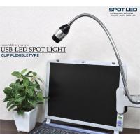 ■USBで使えるLEDアームスポットライト USBで使えるLEDアームスポットライト!USBで使用可...