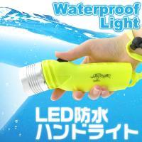 高輝度LEDライトを搭載したLED防水ハンドライトです。  川や海などのレジャーにはもちろん、雨の日...