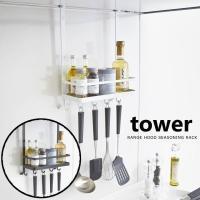 調味料ラック レンジフード フック 収納ラック キッチン収納 キッチン雑貨 シンプル タワー Tow...