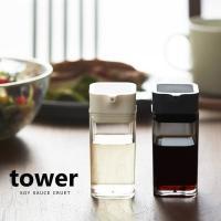 醤油さし しょうゆ入れ オイルボトル 調味料容器 プッシュ式 キッチン収納 キッチン雑貨 シンプル タワー Tower yamazaki