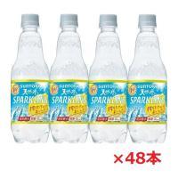 送料無料 サントリー 天然水 スパークリングレモン 500ml PET×24本(1ケース)