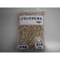 冷凍ブラックタピオカIQF 1kg