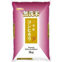 平成29年度産新米入荷。洗わず炊ける簡単で便利な無洗米です。 三重県は、肥よくな土地と清らかな水、稲...