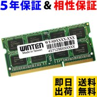 0607 WT-SD1333-4GB ノートPC用 SODIMM PC3-10600(DDR3 1333)