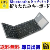 4993 【メール便選択OK】WT-KBBT01-BK Winten[タッチパッド搭載] ワイヤレス折りたたみ式 Bluetooth キーボードAndroid Windows iOS iPhone iPad Mac対応