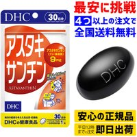 5283 DHCアスタキサンチン 30日分 サプリメント【10袋までメール便発送可。11袋以上は宅急便を選択してください】