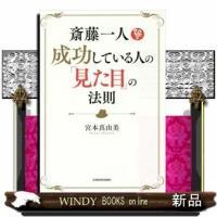出版社  KADOKAWA   著者  宮本真由美   内容: 斎藤一人さんから教わった、人生を変え...