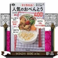 出版社  学研   著者  検美崎聡美   内容: 幅広い層向けの豊富なレシピの数々と、早ワザ・うま...