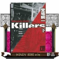 """内容:1985年、渋谷。刑事の生沢宗太郎は代官山で起きた殺人事件の報を受ける。死体の額には""""十字の傷..."""