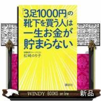 出版社  講談社   著者  松崎のり子   内容: 将来のお金の不安はあるけれど、節約生活はしたく...