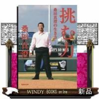 [内容]日本屈指の名投手、桑田真澄。二度の甲子園優勝やプロ入り後の巨人軍での活躍は、今も人々の記憶に...