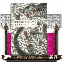 出版社  新潮社   著者  瀧井朝世   内容: 書評やインタビューでひっぱりだこのライターが、本...