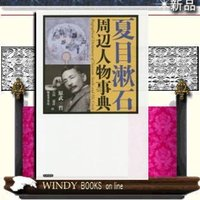 出版社  笠間書院   著者  原武哲   内容: これまで知らなかった漱石が見えてくる。漱石の親族...
