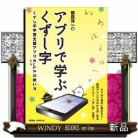 出版社  笠間書院   著者  飯倉洋一   内容: スマホやタブレットでくずし字を手軽に学ぶ。オー...